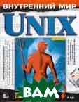 Внутренний мир Unix (+дискета)  Хейр Крис и др. купить