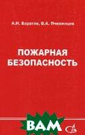 Пожарная безопасность. 2-е издание  Баратов Л.В. купить
