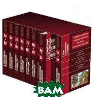 Новая иллюстрированная энциклопедия (комплект из 10 книг)   купить