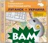 Бизнес-карта: Луганск и Украина   купить