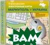 Бизнес-карта: Мариуполь и Украина   купить