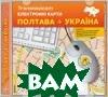 Бизнес-карта: Полтава и Украина   купить