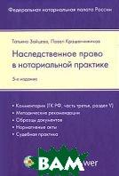 Наследственное право в нотариальной практике  Татьяна Зайцева, Павел Крашенинников купить
