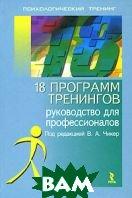 18 программ тренингов. Руководство для профессионалов  Под редакцией В. А. Чикер купить