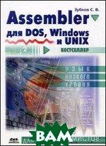Assembler для DOS, Windows и Unix - 11 изд.
