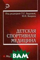 Детская спортивная медицина. 4-е изд., испр.и доп  Авдеева Т.Г. купить