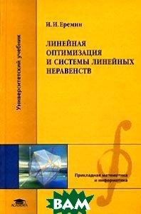 Линейная оптимизация и системы линейных неравенств  Еремин И. И. купить