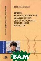 Нейропсихологическая диагностика детей младшего школьного возраста  Полонская Н. Н. купить