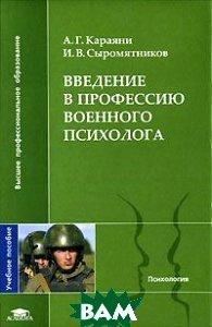 Введение в профессию военного психолога  А. Г. Караяни, И. В. Сыромятников  купить