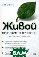 Живой менеджмент проектов  В. Н. Михеев купить