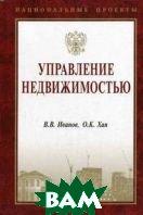 Управление недвижимостью  Иванов В. В., Хан О. К.  купить