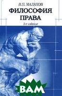Философия права. 2-е изд.  В. П. Малахов  купить