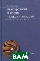 Культурология и теория телекоммуникации: элементарный курс  Герасимова С.А. купить