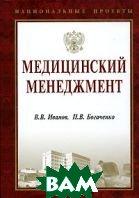 Медицинский менеджмент  В. В. Иванов, П. В. Богаченко купить