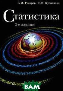 Статистика. 2-е изд.  Гусаров В.М. купить