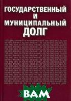Государственный и муниципальный долг  Под ред. Ушвицкого Л.И. купить