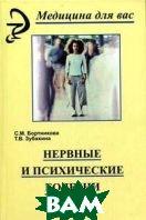 Нервные и психические болезни. 8-е издание  Бортникова С. М., Зубахина Т. В.  купить