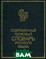 Современный толковый словарь русского языка  Кузнецов С.А. купить