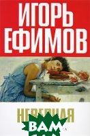 Неверная  Игорь Ефимов купить