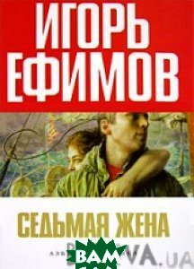 Седьмая жена.Серия: Azbooka. The Best  Игорь Ефимов купить