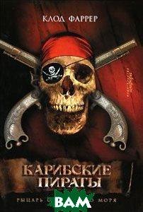 Карибские пираты. Рыцарь свободного моря  Клод Фаррер купить