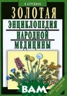 Золотая энциклопедия народной медицины  И. Куреннов купить