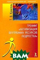 Тренинг `Активизация внутренних ресурсов подростка`  Т. В. Кунигель купить