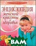 Энциклопедия женской красоты и здоровья  Панфилова О. Н. купить