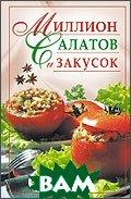Миллион салатов и закусок   купить
