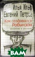 Как создавался Робинзон  Илья Ильф, Евгений Петров купить
