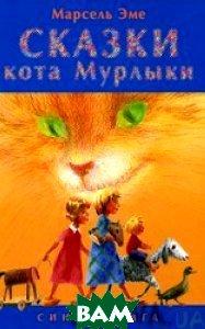 Сказки кота Мурлыки. Синяя книга  Марсель Эме купить