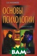Основы психологии. 2-е изд  Мананикова Е. Н.  купить