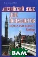 Английский язык для психологов. Human Psychology Readings  Макарова Е. А.  купить