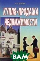 Купля-продажа недвижимости  Ивачев И. Л.  купить