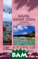 Мальдивы, Маврикий, Сейшелы. Жемчужины Индийского океана  С. М. Бурыгин, Н. И. Шейко, Н. Н. Непомнящий  купить