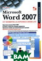 Microsoft Word 2007. От новичка к профессионалу  А. В. Несен купить