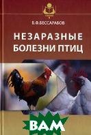 Незаразные болезни птиц  Б. Ф. Бессарабов купить