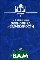 Экономика недвижимости  А. В. Севостьянов купить