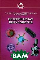 Ветеринарная вирусология  Белоусова Р. В., Преображенская Э. А., Третьякова И. В.  купить