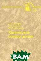Химические основы жизни  Румянцев Е.В., Антина Е.В., Чистяков Ю.В. купить