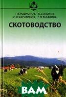 Скотоводство  Родионов Г.В., Изилов Ю.С. купить