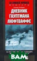Дневник гауптмана люфтваффе. 52-я истребительная эскадра на Восточном фронте. 1942-1945  Гельмут Липферт купить