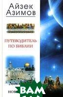 Путеводитель по Библии. Новый Завет  Айзек Азимов купить