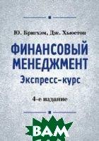 Финансовый менеджмент. Экспресс-курс. 4-е изд  Ю. Бригхэм, Дж. Хьюстон купить