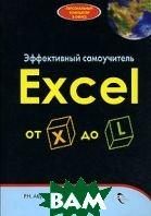 Эффективный самоучитель Excel от X до L  Абуталипов Р.Н. купить