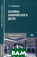 Основы банковского дела  Г. Э. Ходачник  купить