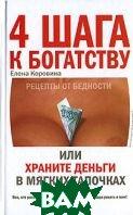 4 шага к богатству или Храните деньги в мягких тапочках  Елена Коровина купить