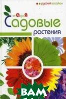 Садовые растения от А до Я  Сергиенко Ю.В., Хворостухина С.В. купить