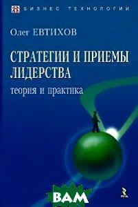 Стратегии и приемы лидерства: теория и практика  Олег Евтихов купить