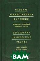 Словарь лекарственных растений латинский, английский, немецкий, русский 12000 терминов  Болотина А.Ю. купить